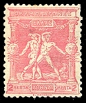 Stamp_of_Greece._1896_Olympic_Games._2l