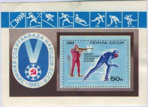 Quinta Espartaquiada de invierno del pueblo de la URSS en un sello de 1982
