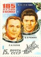 220px-USSR_Stamp_1981_Salyut6_Cosmonauts